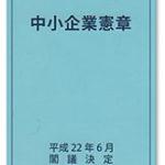 中小企業憲章