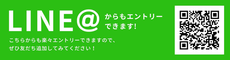 LINE@からもエントリーできます!