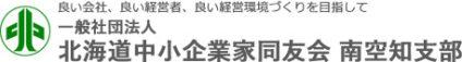 一般社団法人 北海道中小企業家同友会 南空知支部