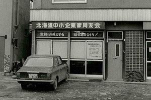 初代事務所の写真