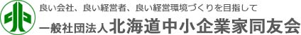般社団法人 北海道中小企業家同友会