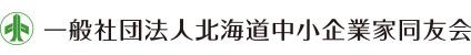 一般社団法人 北海道中小企業家同友会